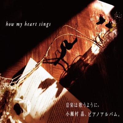 """پیانو آرامش بخش آکیرا کوزمورا در آلبوم """" چگونه قلب من میخواند """""""