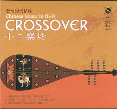موسیقی سنتی چینی با اجرای گروه Twelve - 12 Girls Band