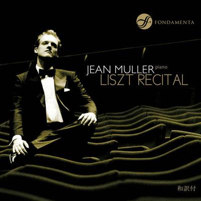 رسیتال پیانو فرانتز لیست با اجرای ژان مولر
