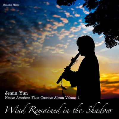 آلبوم Wind Remained in the Shadow تلفیقی آرامش بخش از فلوت آمریکایی و پیانو از Jemin Yun