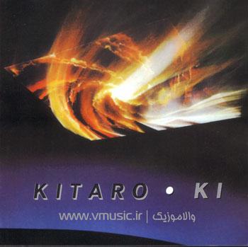 """سفری ماورائی و آسمانی همراه با هنرنمایی کیتارو در آلبوم """"کی"""""""