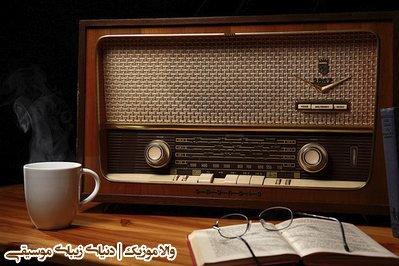 """پرواز بر فراز گذشته و تاریخ دنیا با موسیقی بیادماندنی برنامه رادیویی """"تقویم تاریخ"""""""