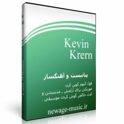 مجموعه آثار Kevin Kern