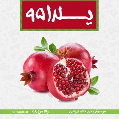 « یلدا 95 » آلبوم موسیقی بی کلام ایرانی ویژه شب یلدا