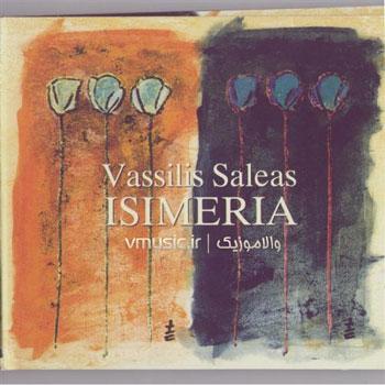 Vassilis Saleas - Isemeria 2000